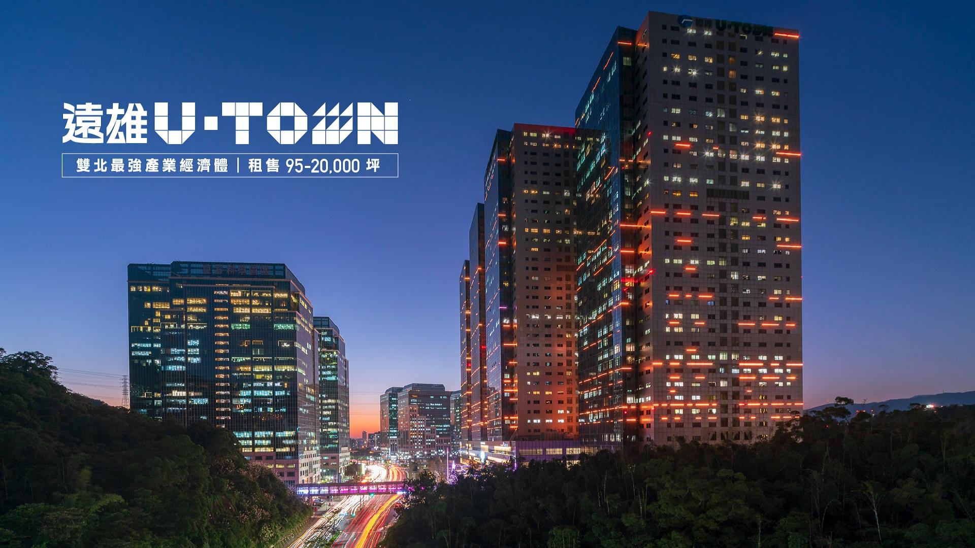 遠雄-U-TOWN