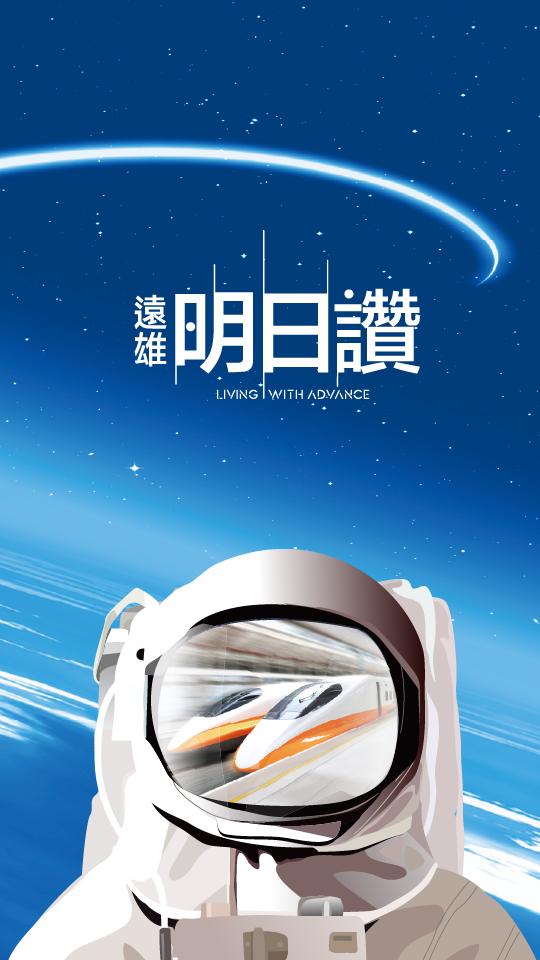 遠雄明日讚-2